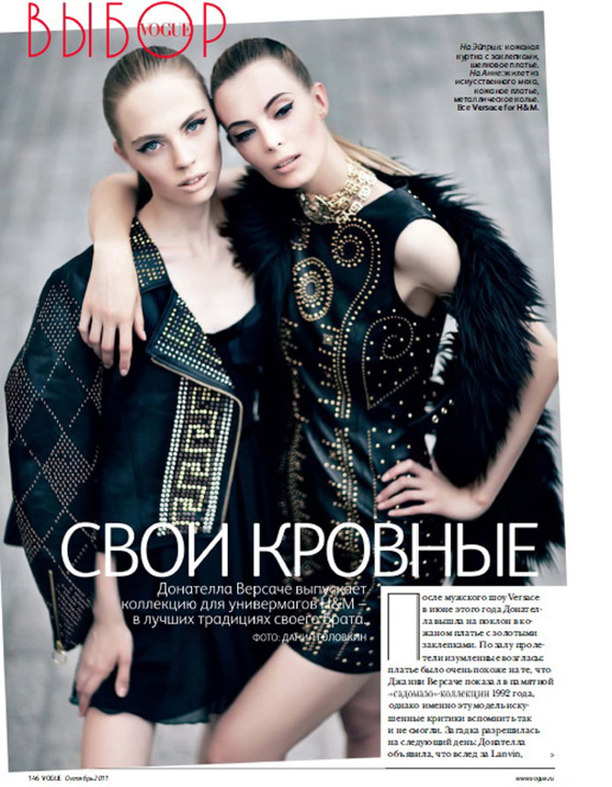 versace-x-hm-vogue-russia-01